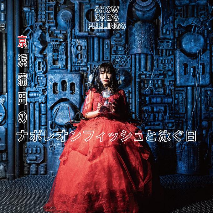CD-BOOK 「京浜蒲田のナポレオンフィッシュと泳ぐ日」CDリリース・音楽配信同時開始
